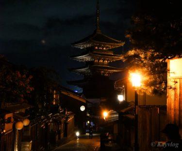 京都 #8: 二年坂&三年坂 ~夜の清水の街並み~