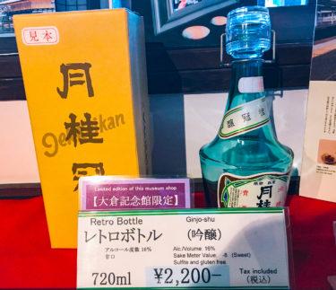 Kyoto #48: 月桂冠大倉記念館【Gekkeikan Sake Museum】