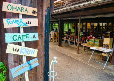 Kyoto Food #8: 来隣【Riverside cafe Kirin】